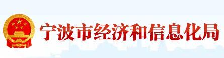 宁波市经济和信息化局