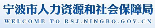 宁波市人力资源和社会保障局