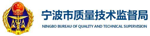 宁波市质量技术监督局