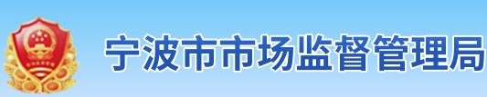 宁波市市场监督管理局